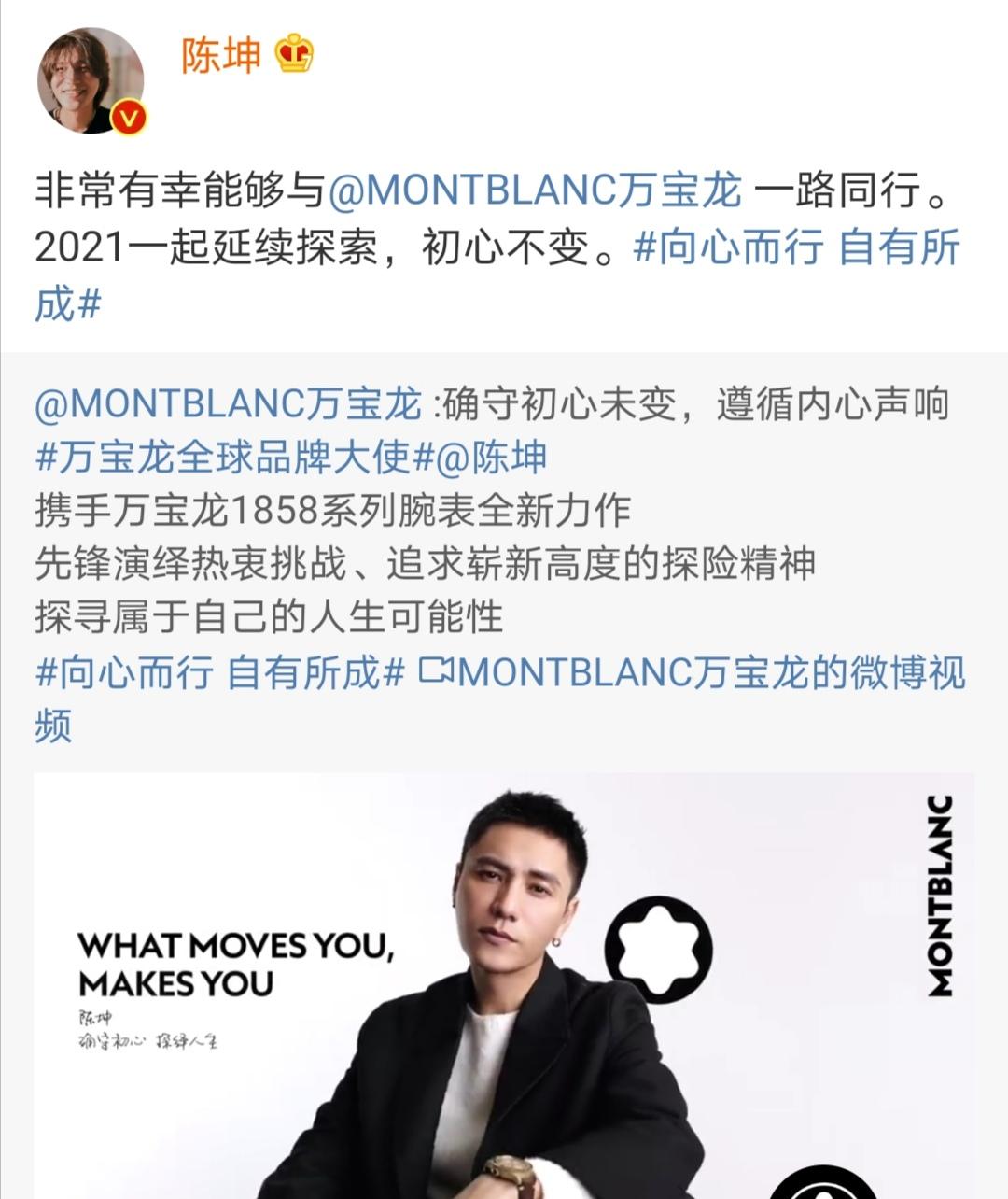 """万宝龙全球品牌大使陈坤""""向心而行,自有所成"""""""