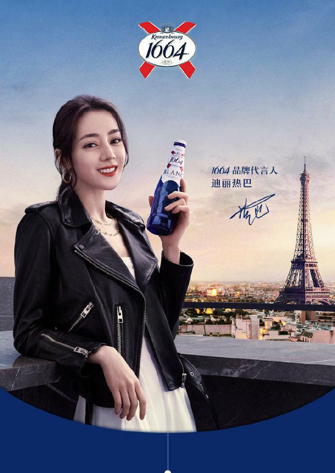 迪丽热巴成为法国高端啤酒品牌1664代言人