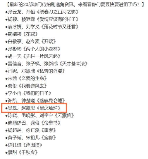 吴磊、赵露思二度合作《星汉灿烂》正式官宣