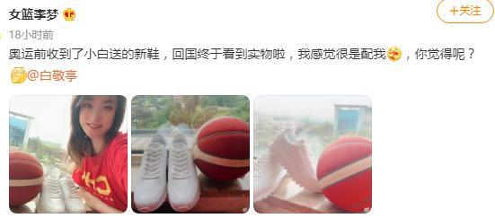 白敬亭与女篮队员李梦的梦幻联动